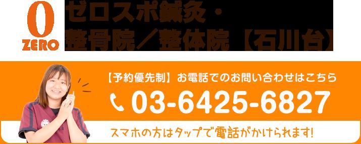 ゼロスポ鍼灸・整骨院 整体院【石川台】