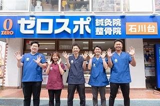 石川台駅から徒歩7分!大田区東雪谷にオープン致しました!ゼロスポ鍼灸整骨院【石川台】