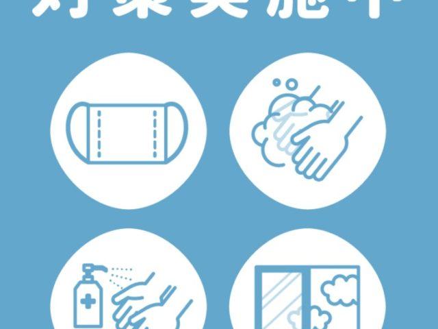 新型コロナウイルス感染防止対策徹底中!石川台駅から徒歩7分!ゼロスポ鍼灸整骨院【石川台】